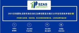 2021深圳国际点胶喷涂自动化及焊接展览会