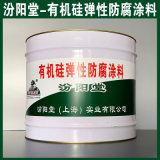 现货、有机硅弹性防腐涂料、销售、有机硅弹性防腐涂料