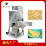 水果玉米糯玉米脱粒机,平头玉米脱粒机