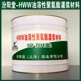 HWW油溶性聚氨酯灌浆材料、防水、性能好