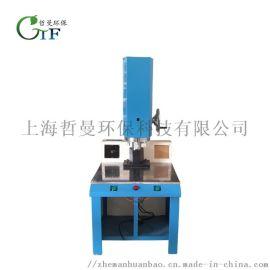 超声波焊接机 哲曼环保  厂家直销 可定制