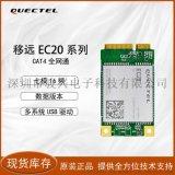 移远4G模块EC20CE全网通七模CAT4模块