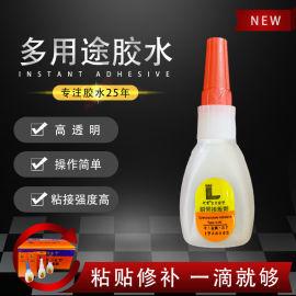 502胶水瞬间粘接剂工艺品丙烯酸酯胶水