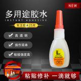 502膠水瞬間粘接劑工藝品丙烯酸酯膠水