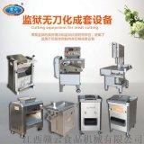 广西监狱食堂无刀化设备哪里有供应商