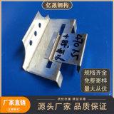 彩钢瓦470型固定支架 470彩钢瓦支架坚固耐用