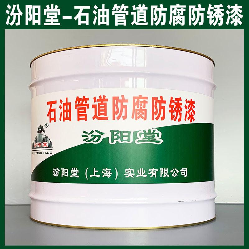 石油管道防腐防锈漆、生产销售、石油管道防腐防锈漆