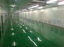 松岗彩钢板隔墙装修沙井洁净厂房装修公司