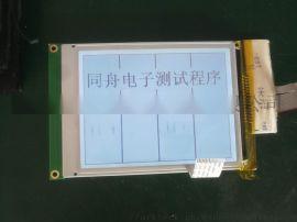工业设备 320240液晶屏