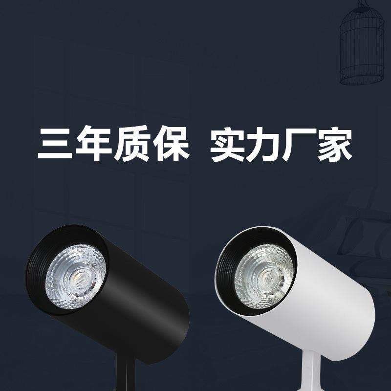 小功率LED軌道燈 COB天花筒燈 導軌射燈