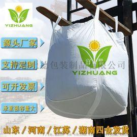 【厂家直销】煤矿吨袋氧化锌吨包全新白色集装袋