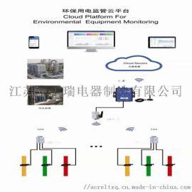 陕西生产与治污设施用电量在线监控 电力运维环保用电监管