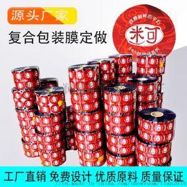 定制封口膜 果冻盖膜杯盖膜豆浆盖膜 易撕膜铝箔卷膜复合卷膜