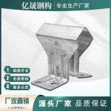 亿晟厂家直销820彩钢瓦支架暗扣热镀锌精工打造