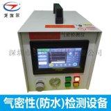 防水等級IPX7測試儀器