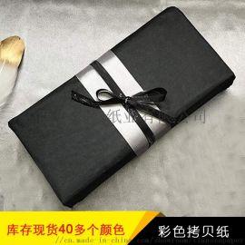 拷贝纸服装包装纸黑色雪梨纸 1包起订 库存 现货