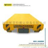散裝物料運輸用帕菲特搬運30t蓄電池電動平車定製