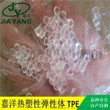 厂家直销热塑性弹体成人用品玩具TPE原料颗粒