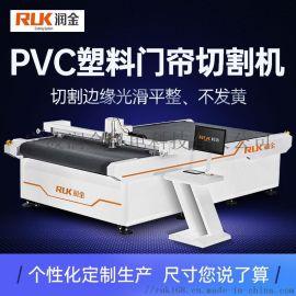 PVC塑料门帘切割机,桌布水晶板板软玻璃切割机
