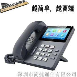 千兆网络IP电话机座机IPS触摸屏4.3英寸