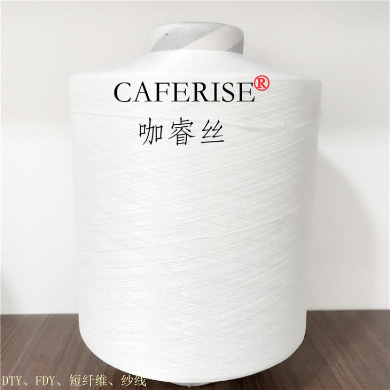 椰碳丝、椰碳纱线、cocoeco、75D、150D