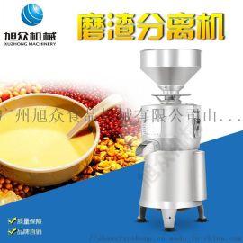 新款 旭众厂家直销磨渣机豆制品加工设备自动分离浆和渣的机器