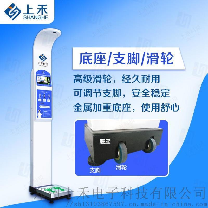 超声波传感器智能体重秤 医用电子秤一体机