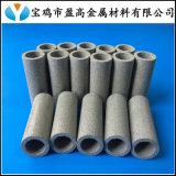 金屬燒結過濾膜管、煤化工煤灰過濾膜管