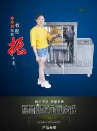 10升水冷振动磨,超微粉碎机,300目-2000目
