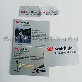 免费配送3M 反光材料吊牌 挂牌 织唛标 布标