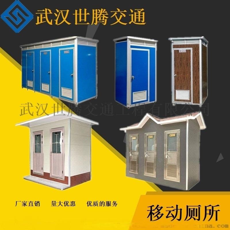 可移动不锈钢厕所 世腾移动厕所 卫生间厂家直销