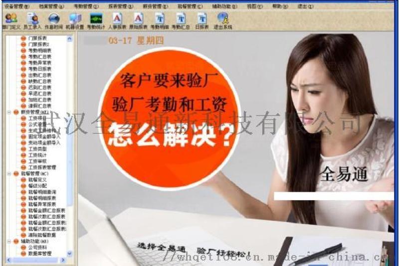 客户验厂自动生成考勤记录工资软件