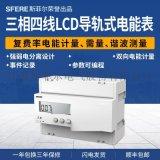 DSSD1946三相四线LCD显示导轨式安装多功能电能表