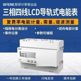 DSSD1946三相四线LCD显示导轨式安装多功能電能表