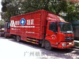 廣州黃埔散貨車,噸車,拖車運輸公司