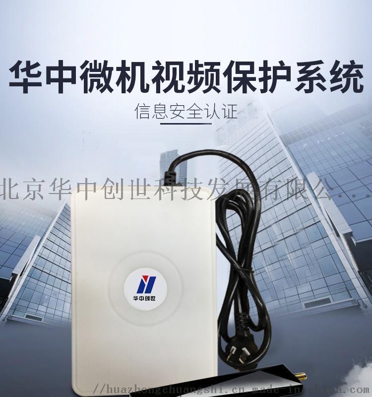 华中创世HZ-220微机视频保护系统
