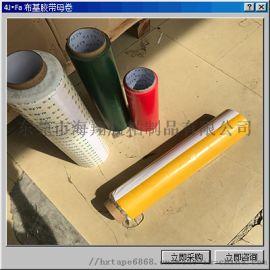 布基胶带工业定制胶粘带4J.Fa包装材料带