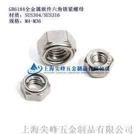 全金属六角锁紧螺母,GB6184,DIN980