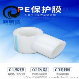 PE透明保护膜 打包出货膜 电子产品表面膜