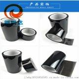 啞黑單面膠帶 0.01mm NFC磁氧體無線充