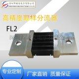 厂家直销500A75mV高精度取样分流器取样电阻器