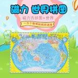世界地图儿童磁性拼图益智初中小学生地理专用