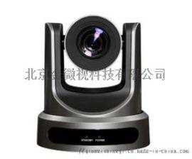 金微视30倍USB高清会议摄像机