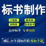 南京标书制作公司 合肥标书代写 上海标书代做公司