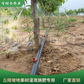 山地丘陵坡地果園滴灌可調流量自清式壓力補償滴頭