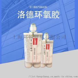 洛德环氧胶粘剂320/322
