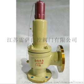 A42F-16C天然气液化气安全阀