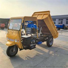 运输型自卸三轮车 柴油动力三轮翻斗厂家车