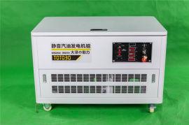 30kw静音汽油发电机