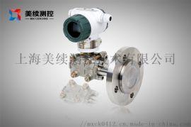 上海美续测控智能型单法兰差压变送器